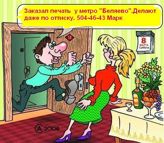 Частный мастер по изготовлению печатей  в Москве