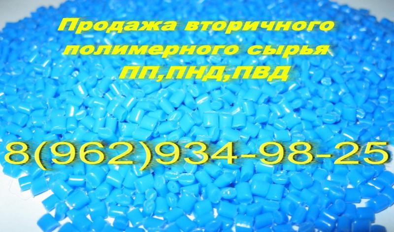 продаем ПНД гранулы.вторичный ПНД.Вторичный ПНД оптом.гранулы ПНД чистые.