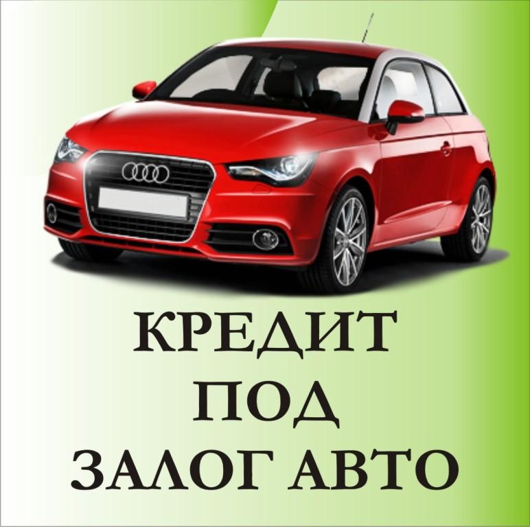 Запуск Центр Займов Займ под залог ПТС I Ставка Ezaem