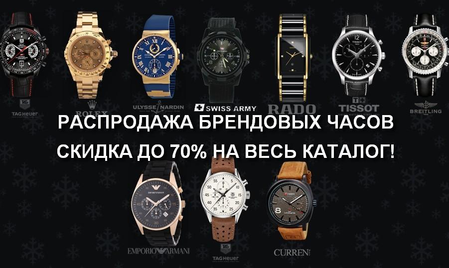 Не стесняйтесь принимать решения о покупке распродажа мужские часы с большими скидками!