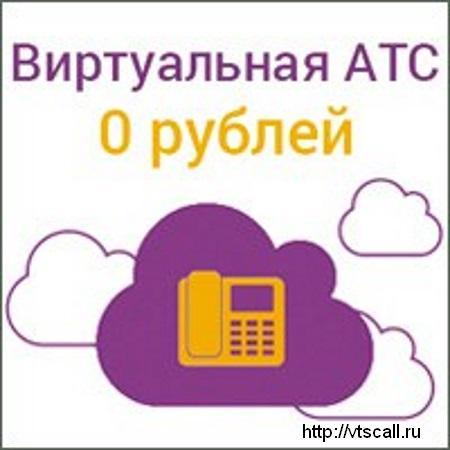 Ваша Телефонная Сеть - телефон домой и в офис