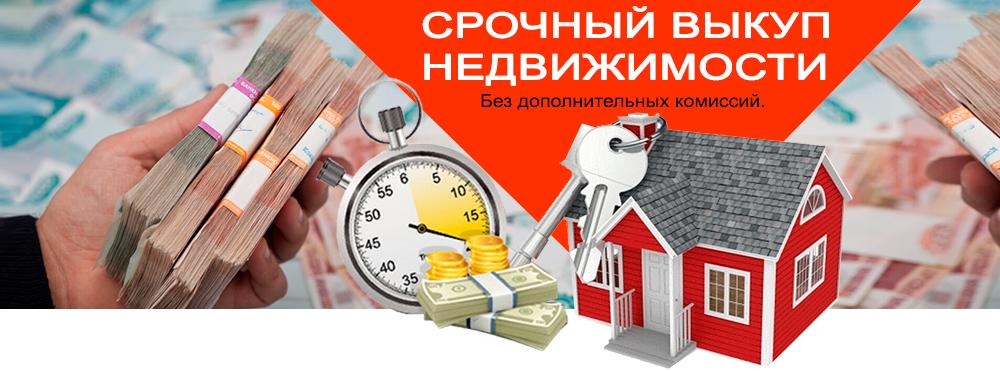 Алистры срочный выкуп земельных участков в челябинске Это