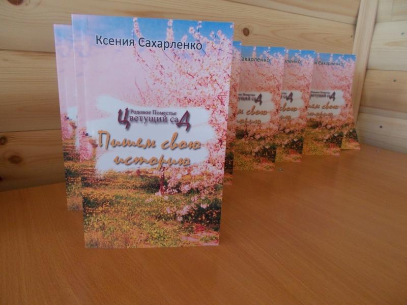 Книга о жизни в Родовом поместье от живущей семьи