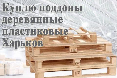 Куплю на взаимовыгодных условиях бу поддоны по Харькову и области