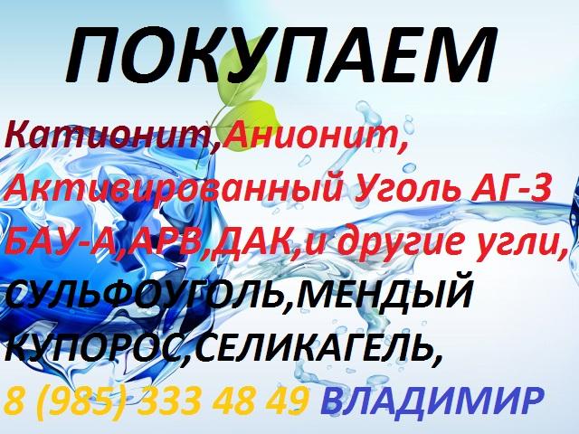 Куплю Катионит ку-2-8 б.у