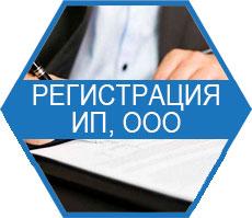 Регистрация ИП и ООО в Иркутске и иркутской облатсти
