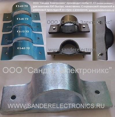 Хомуты для ремонта труб - штамповка в Москве.