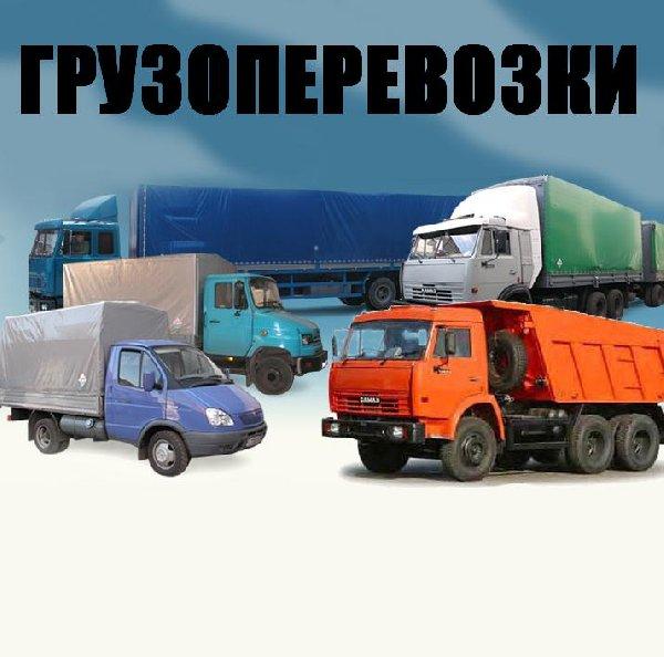 Междугородние грузоперевозки.