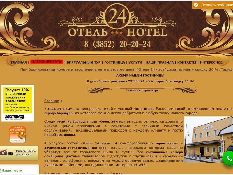 Удобный сайт гостиницы Барнаула для бронирования
