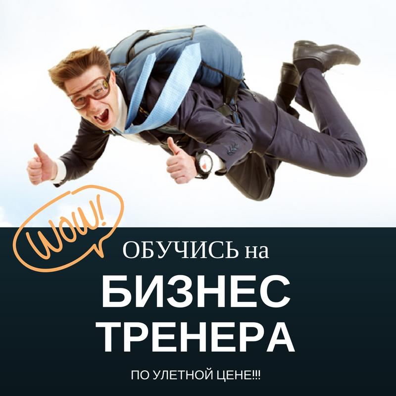 Тренинг тренеров в Казани