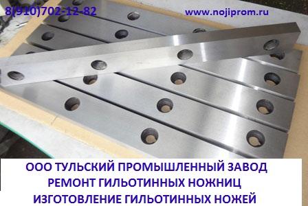 ООО Тульский Промышленный Завод Изготавливает ножи гильотинные для рубки листо