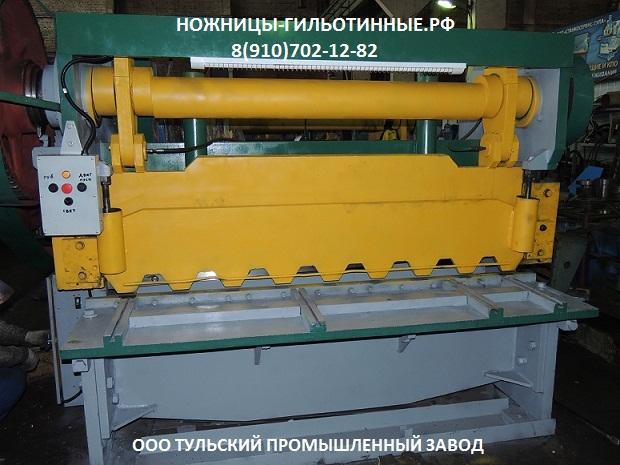 Капитальный ремонт  гильотинных ножниц Н3121, НК3418, НГ13, НГ16 в городах Москв