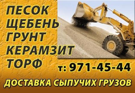 Щебень, песок т.8-926-5Ч2-Ч5-ЧЧ чернозм, грунт,керамзит. Доставка в  Серпухов,