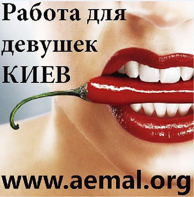 Требуются девушки модельной внешности - Работа Киев Эскорт.