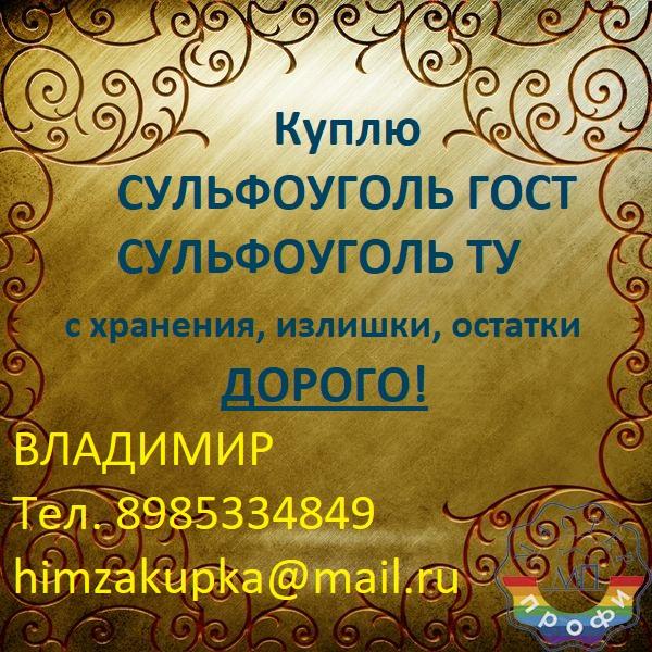 Закупаю Аноинит Ав-17-8 с Хранения Куплю Amreblite Purolite Tulsion Dowex Дорого