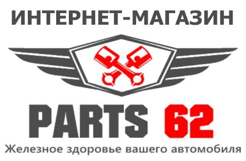 Партс62 гипермаркет автозапчастей