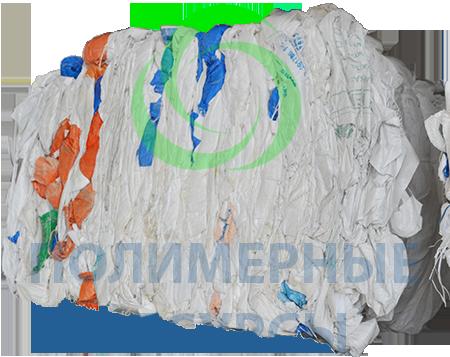 Куплю отходы пп, биг бэг, мешок полипропиленовый, отходы полиэтилена