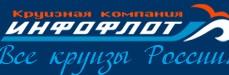 ООО Инфофлот Москва  - речные и морские круизы