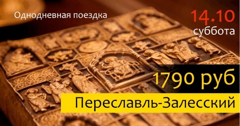 Однодневная экскурсия в Переславль-Залесский Сокровища монастырских ризниц