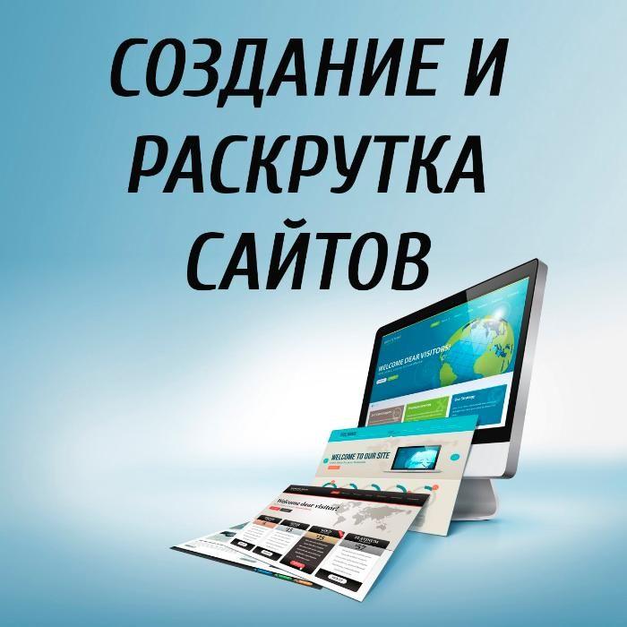 Создание сайтов в Апшеронске