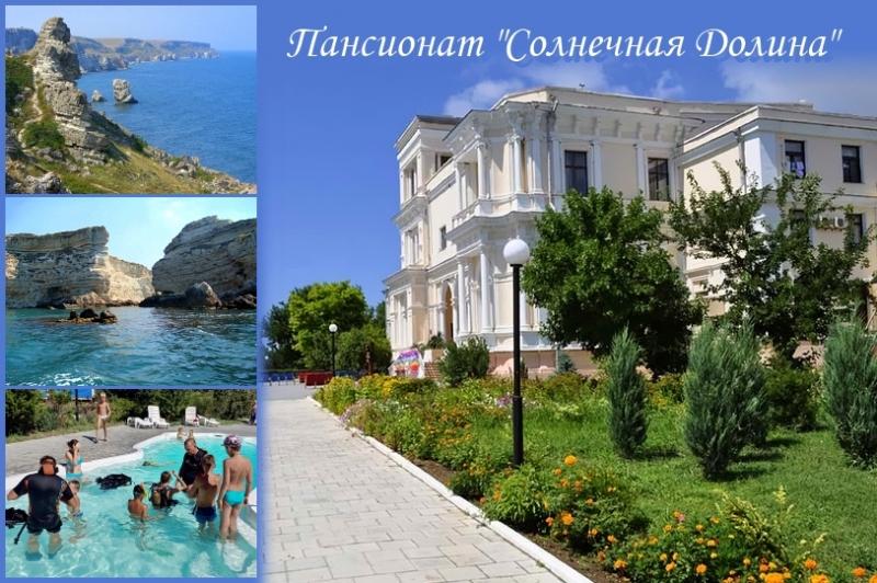 Отдых в Крыму 2018, пансионат у моря
