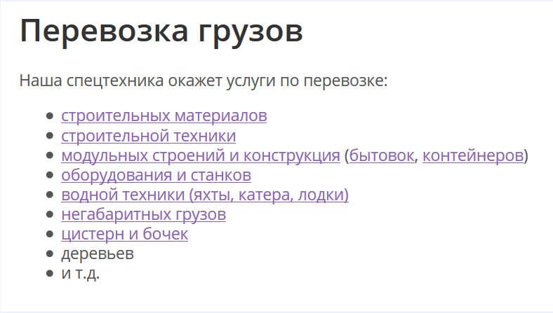 Расчет стоимости перевозки станков по СПб