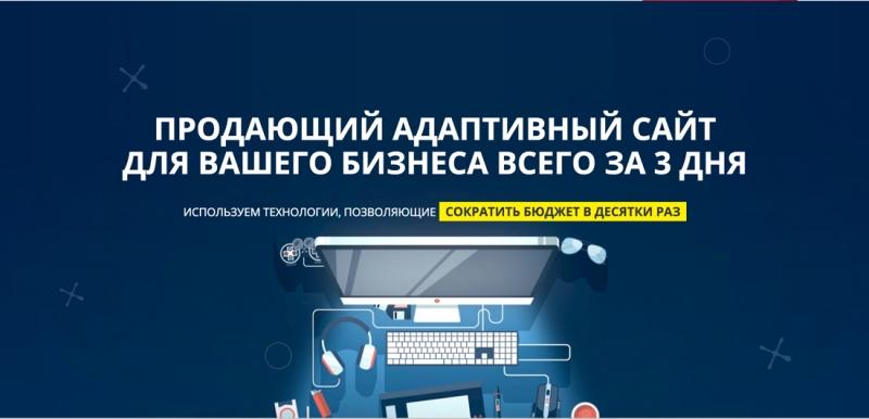 Создание сайтов от 5000 руб.