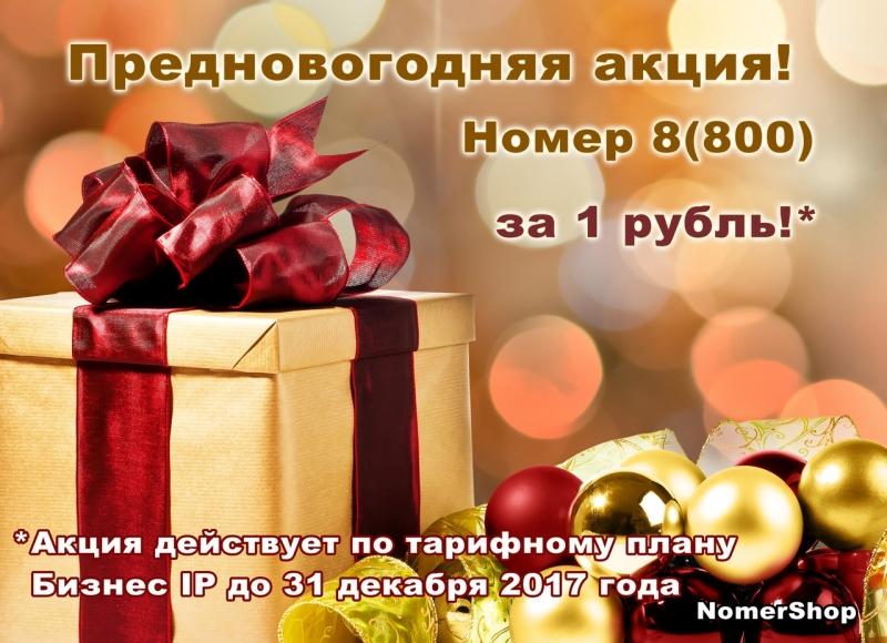 Многоканальный номер 8800 за 1 рубль