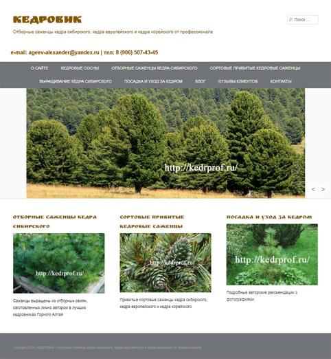 Новый сайт о кедре сибирском