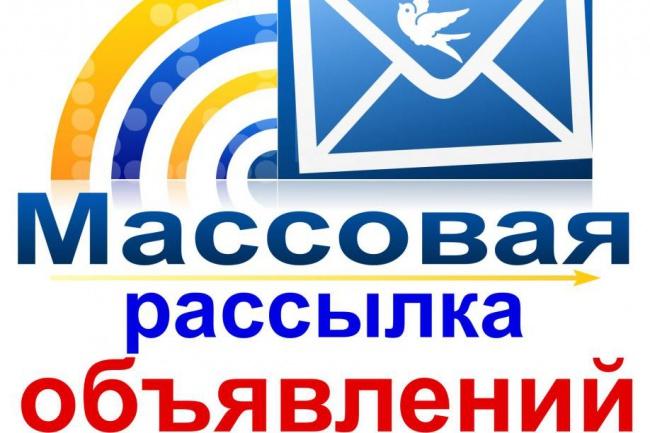 Размеcтим вашу информацию  на тысячи досок объявлений России и стран СНГ за 1 сутки.
