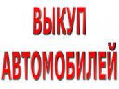 СКУПКА БИТЫХ И ПОДЕРЖАННЫХ АВТО В МОСКВЕ М.О. И РЕГИОНАХ РОССИИ.