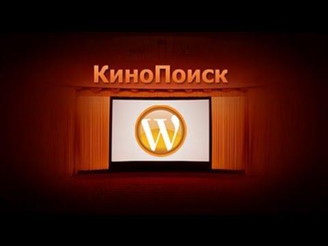 WordPress kinopoisk плагин