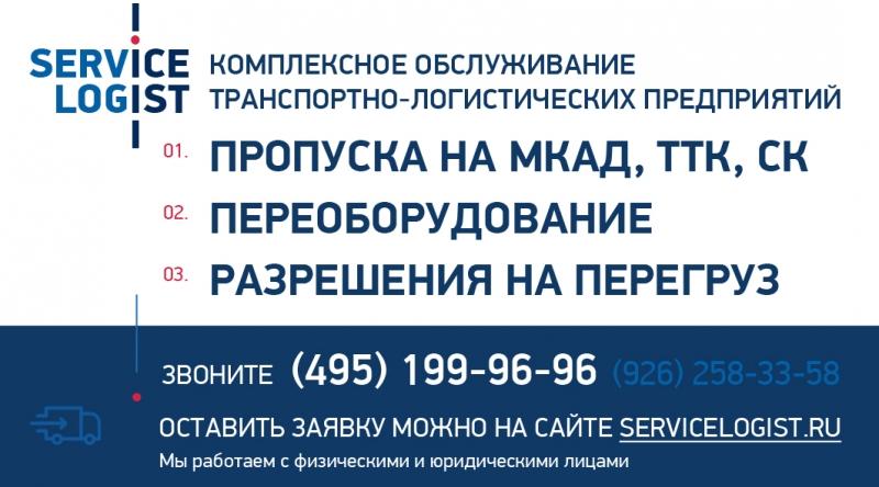 НА МКАД ПРОПУСК-СЕРВИС ЛОГИСТ