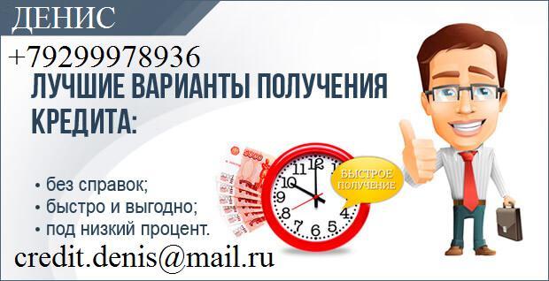 Без отказа, предоплаты и залога получите до 3 млн рублей.
