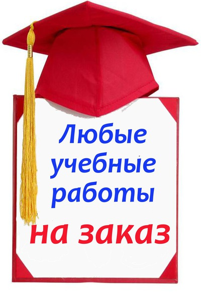 Помощь преподавателя в написании СРОЧНЫХ дипломных, магистерских, курсовых работ