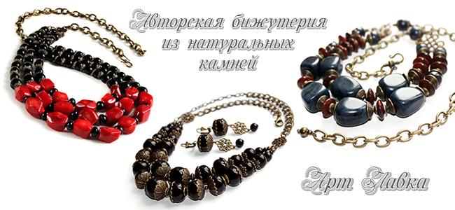 Украшения, бижутерия и бусины из натуральных камней - artlavka.org.