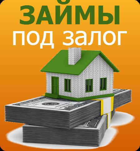 Деньги срочно под залог недвижимости