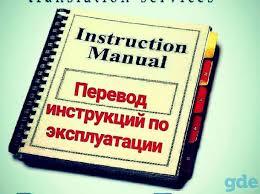 Перевести инструкцию и каталог грамотно и оперативно
