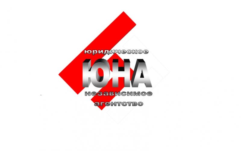 Юридическое независимое агентство ЮНА