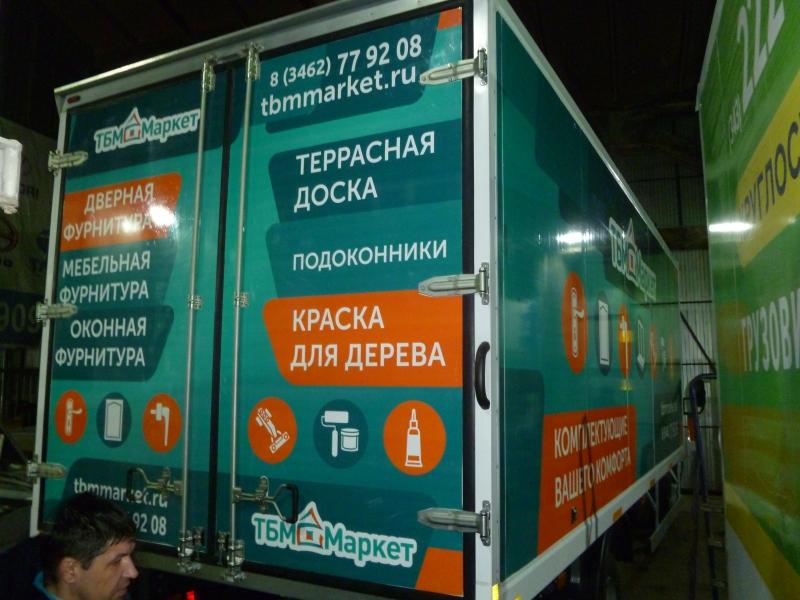 Реклама на транспорте, производство, размещенние