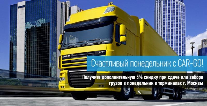 Транспортная компания CAR-GO. Челябинск