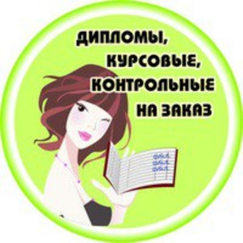 Дипломные работы, курсовые, отчеты по практике