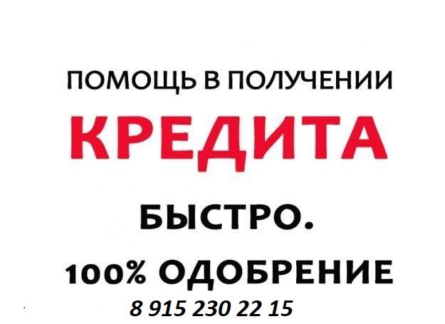 Мгновенный кредит для всех граждан РФ
