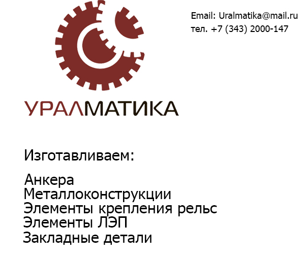 Закладные детали МН-830 МН-831