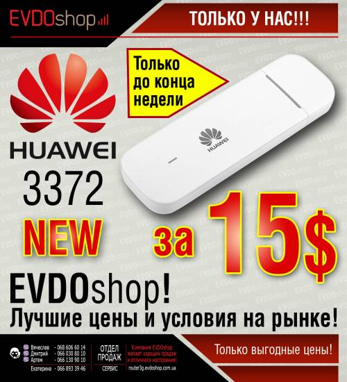 Huawei e3372 New, Оптом По 15