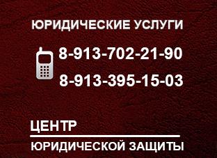 Услуги юристов в Новосибирске