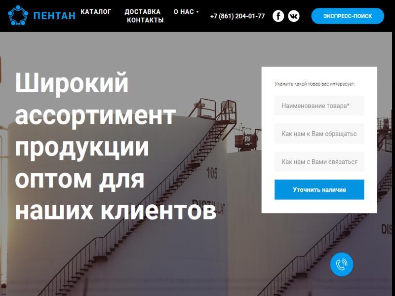 ООО Торгово-промышленная компания Пентан