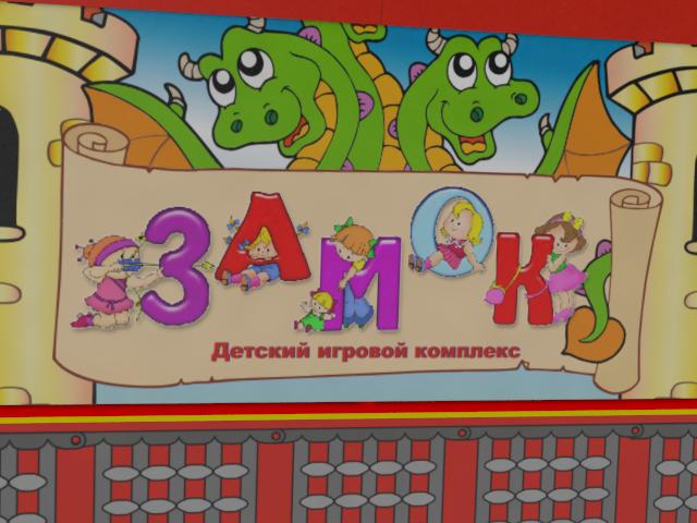 Детские игровые комнаты от производителя.