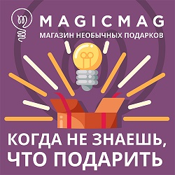 Магазин подарков и декора MagicMag