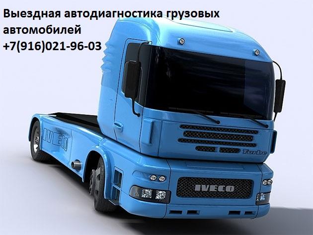 Выездной специалист автодиагност по грузовикам.